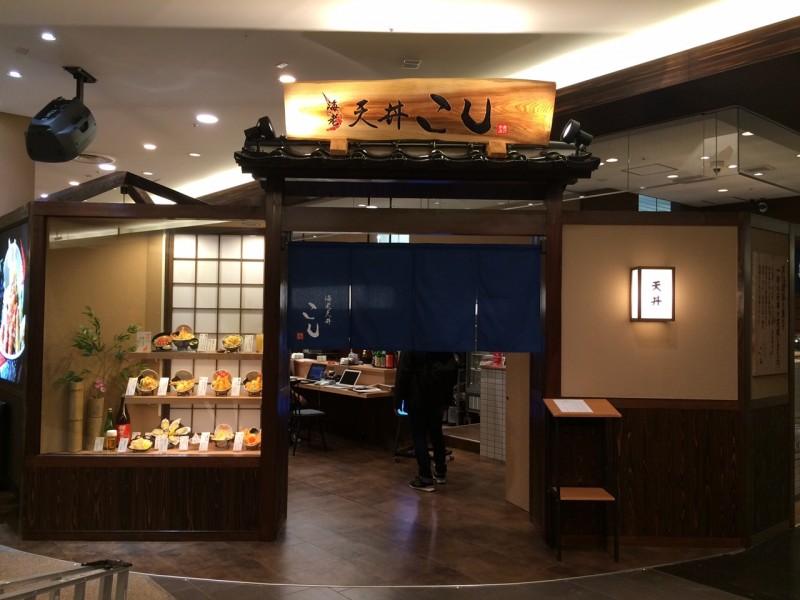 天丼こし 金沢FORUS店