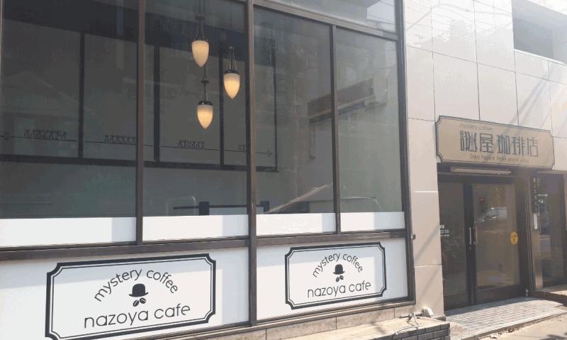 謎屋珈琲店 東京店
