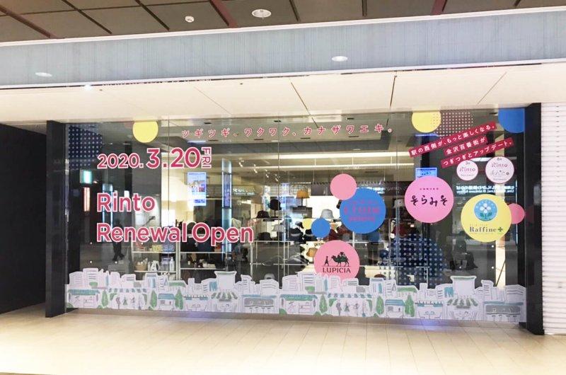 金沢駅Rintoあんと サイン