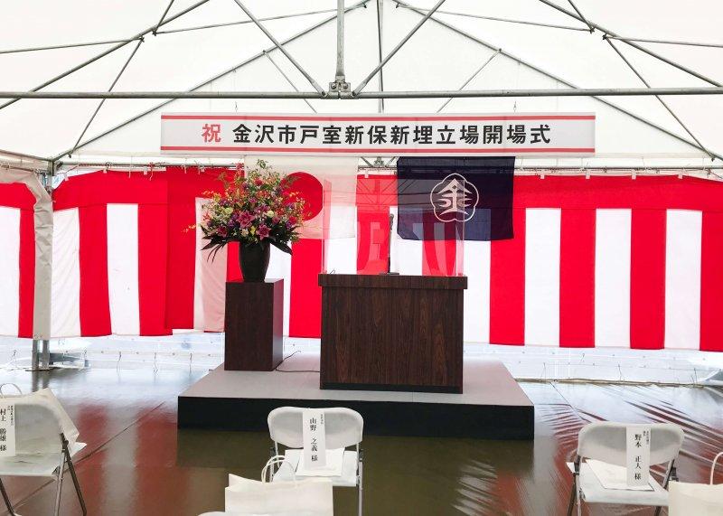 金沢市 式典