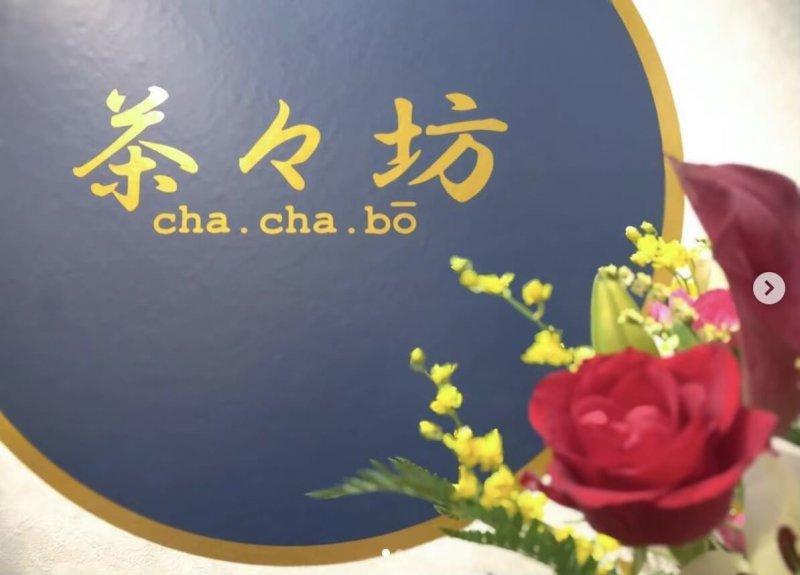 台湾発タピオカ専門店 茶々坊 南太田店
